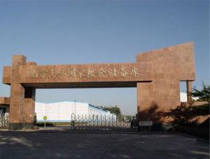 吉林省粮食中心库